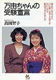 """万由ちゃんの受験宣言―東大生にするより、""""いい娘""""に育てるほうがだいじだと私は考えていました"""