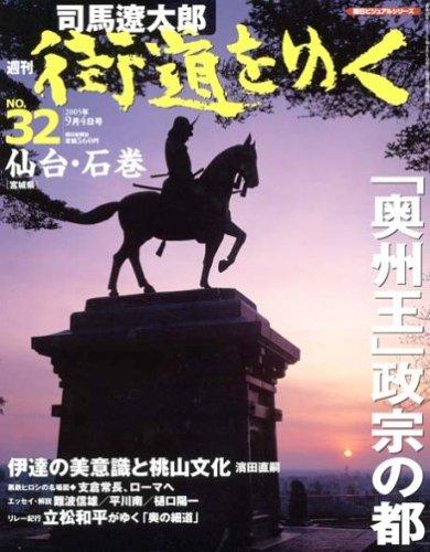 週刊 「 司馬遼太郎 街道をゆく 」 32号 9/4号 仙台・石巻 [雑誌] (朝日ビジュアルシリーズ)