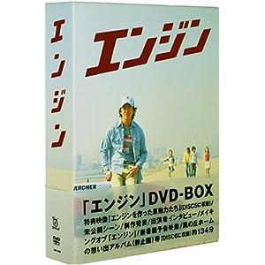 """エンジン DVD-BOX"""""""