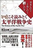 いまこそ読みとく 太平洋戦争史