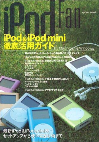 iPod & iPod mini徹底活用ガイドfor Macintosh & Windows (MYCOMムック―iPod fan)