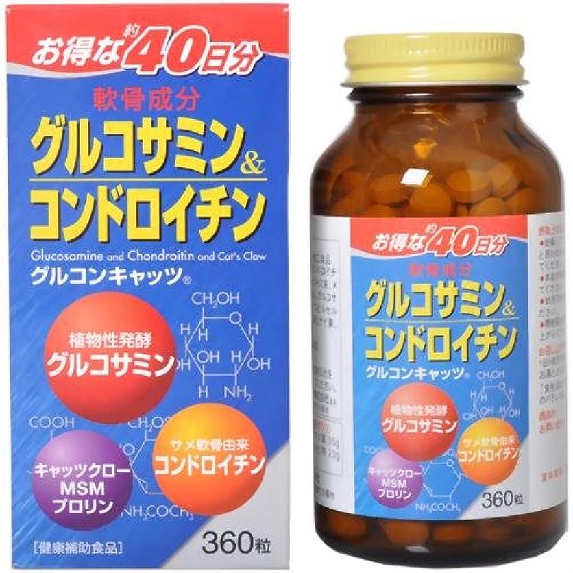 飢えた退屈させる人種グルコンキャッツ グルコサミン&コンドロイチン 360粒