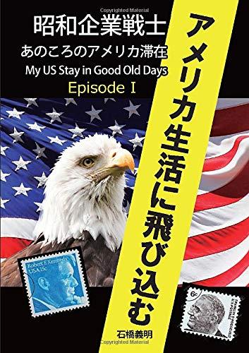 昭和企業戦士 あのころのアメリカ滞在 Episode I アメリカ生活に飛び込むの詳細を見る