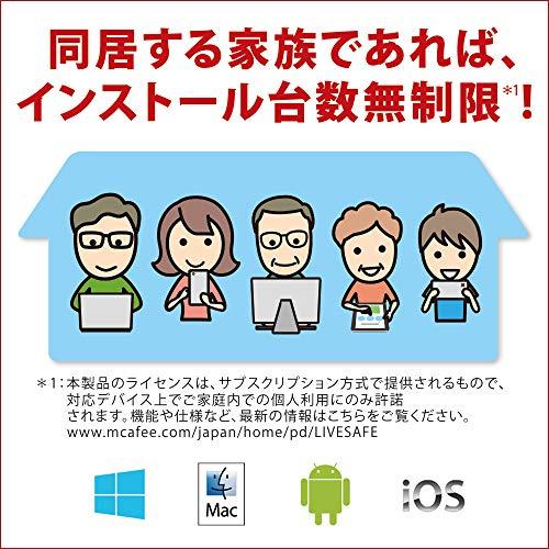 マカフィーリブセーフ最新版(台数無制限/1年用)ウィルス対策セキュリティソフト何台でもインストール可能[パッケージ版]Win/Mac/iOS/Android対応