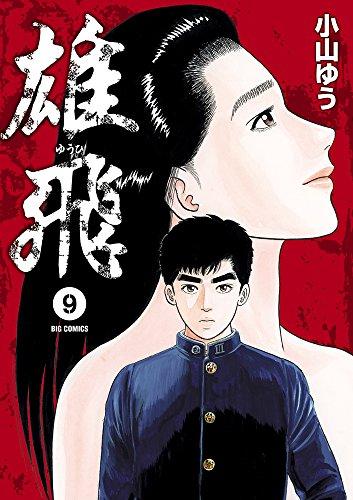 雄飛 ゆうひ (9) (ビッグコミックス) - 小山 ゆう