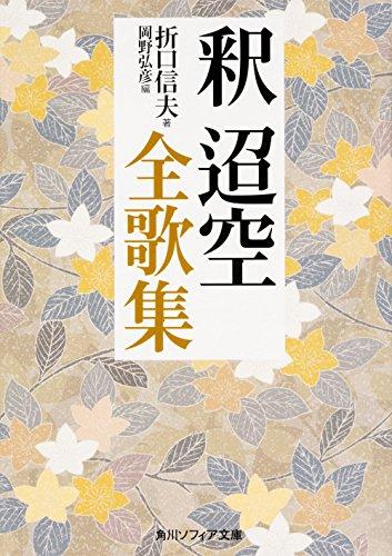 釈迢空全歌集 (角川ソフィア文庫)の詳細を見る