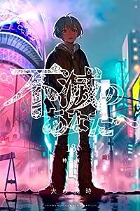 不滅のあなたへ(13)特装版 (週刊少年マガジンコミックス)
