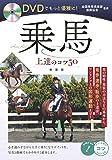 DVDでもっと優雅に! 乗馬 上達のコツ50 新装版 (コツがわかる本!)
