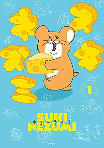 スキネズミ 1 (1) (書籍扱いコミックス)