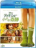 ティモシーの小さな奇跡[Blu-ray/ブルーレイ]