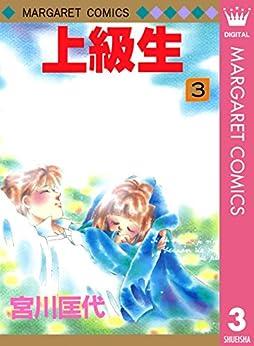 [宮川匡代]の上級生 3 (マーガレットコミックスDIGITAL)