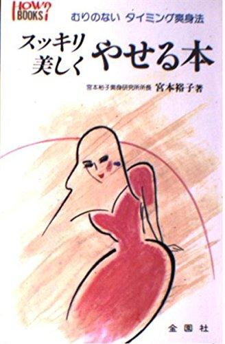 スッキリ美しくやせる本―むりのないタイミング爽身法 (ハウブックス)の詳細を見る