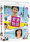 喜劇 愛妻物語[Blu-ray/ブルーレイ]