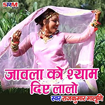 Javla Ko Shyam Diye Lalo (Rajasthani)
