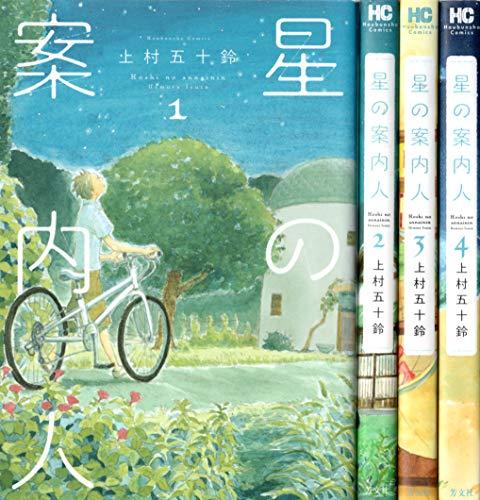 【コミック】星の案内人(全4巻)