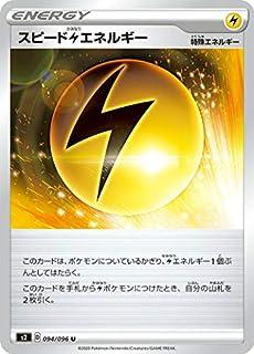 ポケモンカードゲーム S2 094/096 スピード雷エネルギー (U アンコモン) 拡張パック 反逆クラッシュ