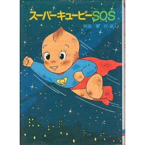 スーパーキューピーSOS (くもんの幼年童話シリーズ)