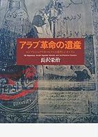 アラブ革命の遺産