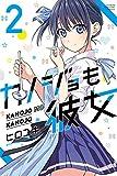 カノジョも彼女(2) (講談社コミックス)