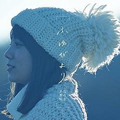 佐々木恵梨「YURUSU」のCDジャケット