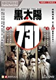 Man Behind the Sun (Region 3 DVD / Non USA Region) (English Subtitled) 黑太陽731