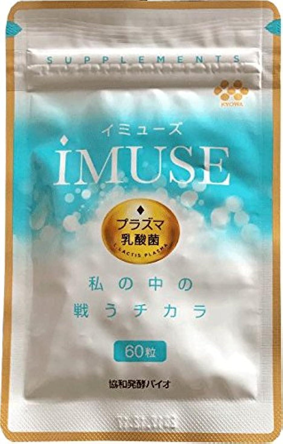 はっきりしないセント優れた協和発酵バイオ イミューズ iMUSE 60粒