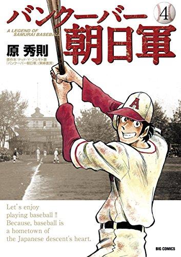 バンクーバー朝日軍(4) (ビッグコミックス)