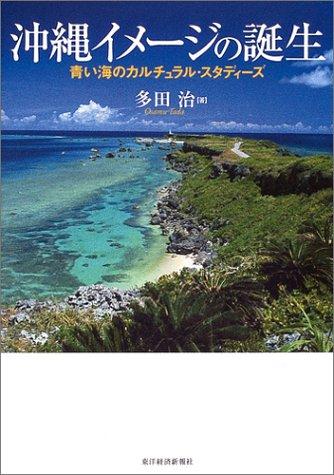 沖縄イメージの誕生―青い海のカルチュラル・スタディーズ