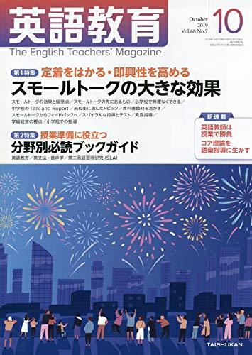 英語教育 2019年 10 月号 [雑誌]