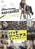 バッド・ジーニアス 危険な天才たち[DVD]