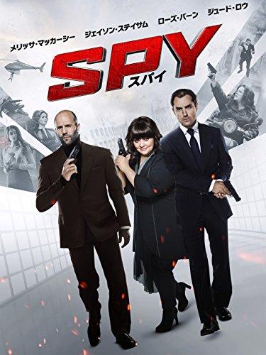 SPY/スパイ (字幕版)
