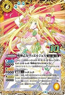 バトルスピリッツ/BS48-10thX02 戦神乙女ヴィエルジェX 10thX
