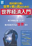 田村耕太郎の世界で戦う君のための世界経済入門 (別冊宝島)
