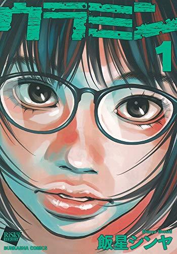 ウラミン(1) (ぶんか社コミックス)_0