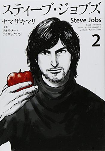 スティーブ・ジョブズ(2) (KCデラックス) - ヤマザキ マリ, アイザックソン・ウォルター