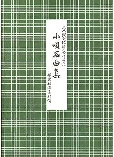 三味線 文化譜 小唄 名曲集 二 (送料など込)