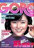 GORO 1980年 3月27日号 NO.7