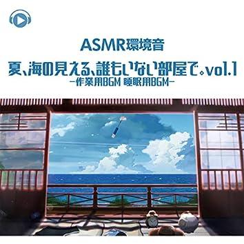 ASMR - 環境音 夏、海の見える、誰もいない部屋で。 -作業用BGM 睡眠用BGM- (vol.1)