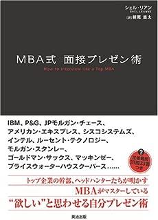 MBA式 面接プレゼン術