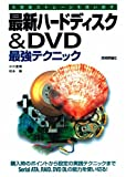 大容量ストレージを使い倒す 最新ハードディスク&DVD最強テクニック