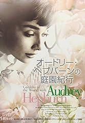 オードリー・ヘプバーンの庭園紀行 DVD5枚セット [DVD]