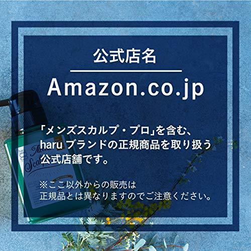 haru(ハル)『メンズスカルプ・プロ』