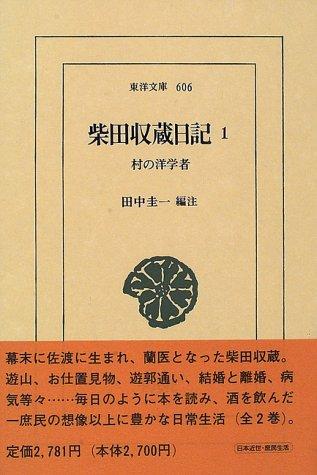 柴田収蔵日記―村の洋学者〈1〉 (東洋文庫)