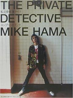 私立探偵 濱マイク オフィシャルコンプリートBOOK
