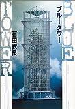 ブルータワー