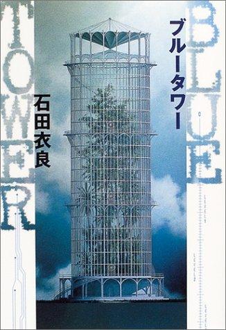 ブルータワーの詳細を見る