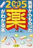 医者からもらった薬がわかる本 2005年版