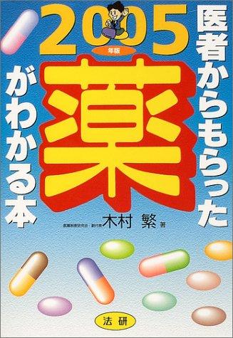 医者からもらった薬がわかる本 2005年版の詳細を見る