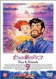 七つの海のティコ(9)[DVD]