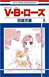 V・B・ローズ (6) (花とゆめCOMICS (2911))